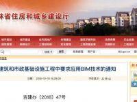 吉林省住建厅发布房建、市政等工程中的BIM技术通知