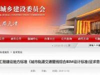 天津《城市轨道交通管线综合BIM设计标准》顺利通过