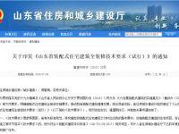 山东省装配式住宅建筑全装修技术要求(试行)