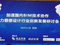 """山西省城乡规划设计研究院组织""""BIM技术协作助力勘察设计行业创新发展研讨会"""""""