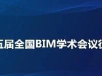 第五届全国BIM学术会议征文通知