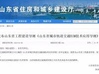 关于发布山东省工程建设导则《山东省城市轨道交通BIM技术应用导则》的通知