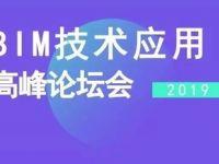 河南省建工行业BIM技术应用高峰论坛会在郑召开