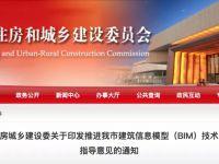 天津市关于推进建筑信息模型(BIM)技术应用的指导意见
