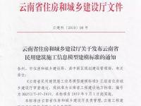 BIM快讯 | 云南省住建厅发布《云南省民用BIM标准》,9月1日起实施