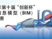 """2019年第十届 """"创新杯"""" 建筑信息模型 (BIM) 应用大赛"""