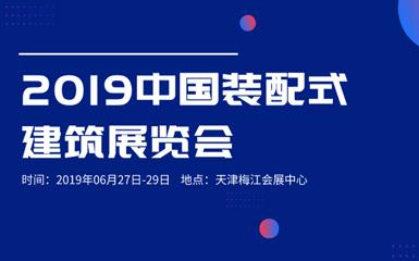 2019中国装配式建筑展览会