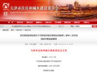 天津市住建委印�lBIM指�б庖�,要求到2020年末,BIM�目集成��用率�_90%