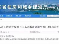 山东省城市轨道交通BIM技术应用导则发布