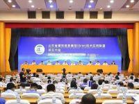 临沂建筑信息模型(BIM)技术应用联盟成立大会举行