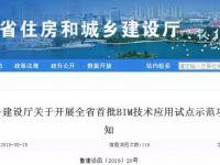 山� 省住房和城�l建�O�d�P于�_展全省首批BIM技�g��用��c示范�目�收工作的通知