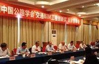"""首届中国公路学会""""交通BIM工程创新奖""""完成全部评审"""