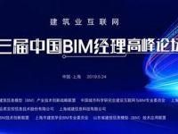 2019第三届中国BIM经理高峰论坛5月即将召开!