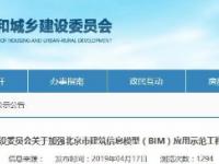 北京市住房和城�l建�O委�T���P于加��北京市BIM��用示范工程�收管理 ...