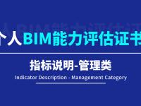 【BIM评估认证】个人BIM能力评估指标说明-管理类