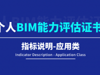 【BIM评估认证】个人BIM能力评估指标说明-应用类