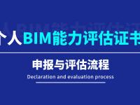 【BIM评估证书】个人BIM能力评估申报与评估流程