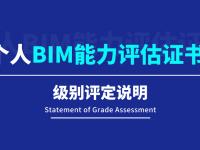 【BIM评估认证】个人BIM能力评估级别评定说明