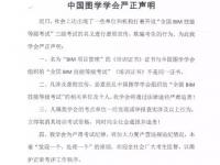"""BIM考证 中国图学学会对""""全国BIM技能等级考试""""严正声明"""