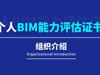 【BIM评估认证】个人BIM能力评估证书组织介绍