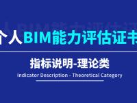 【BIM评估证书】个人BIM能力评估指标说明-理论类