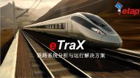 ETAP eTraX 铁路系统分析与运行解决方案