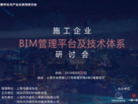施工企业BIM管理平台和应用体系研讨会2019(上海)