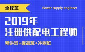2019年注�怨┡潆�工程��(shi)全(quan)程培�班