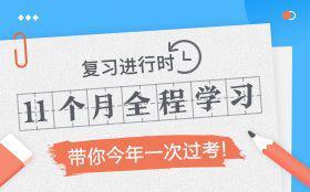 2019年一注(zhu)�Y����(zhuan)�I考(kao)�全程班