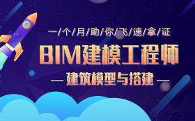 BIM模型搭建与应用