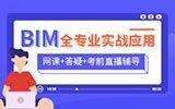 BIM全专业实战应用