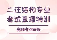 2019年二注结构专业考试全程班(直播+高频考点分析+课后答疑)