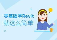 Revit项目实战网络班