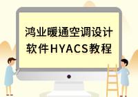 鸿业暖通空调设计软件 HYACS教程