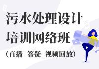 污水处理设计培训网络班(直播+答疑+视频回放)