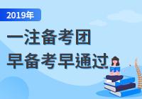 2019年一注结构专业考试全程班(直播+高频考点分析+课后答疑)