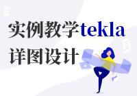 tekla详图设计实战班