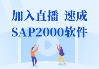 SAP2000软件应用速成班网络班