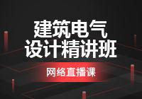 bob电竞app电气设计精讲班(网络直播课)