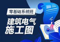 bob电竞app电气施工图零基础系统班