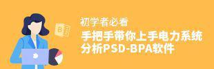 初学者必看——手把手带你上手电力系统分析PSD-BPA软件