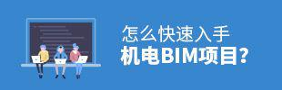 BIM机电培训网络班