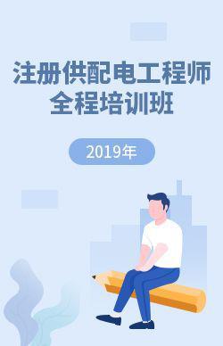 2019年注册供配电工程师全程培训班