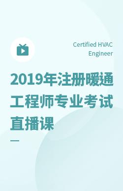2019年注册暖通工程师专业考试课程(直播+录播+答疑)