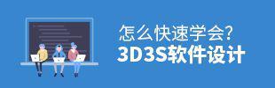 3D3S软件设计应用实战班