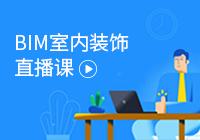BIM室内装饰培训网络班