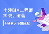 BIM土建培训面授班