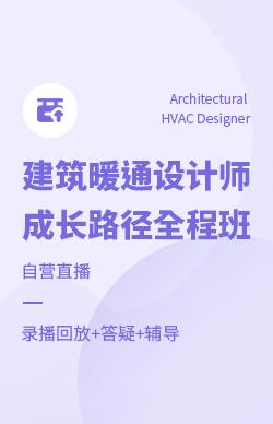 bob电竞app暖通设计师成长路径全程班( 直播+录播回放+答疑+辅导)