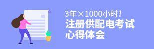 【注册供配电考试心得体会】3年×1000小时!真金就要火来炼