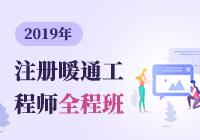2019注册暖通工程师全程班